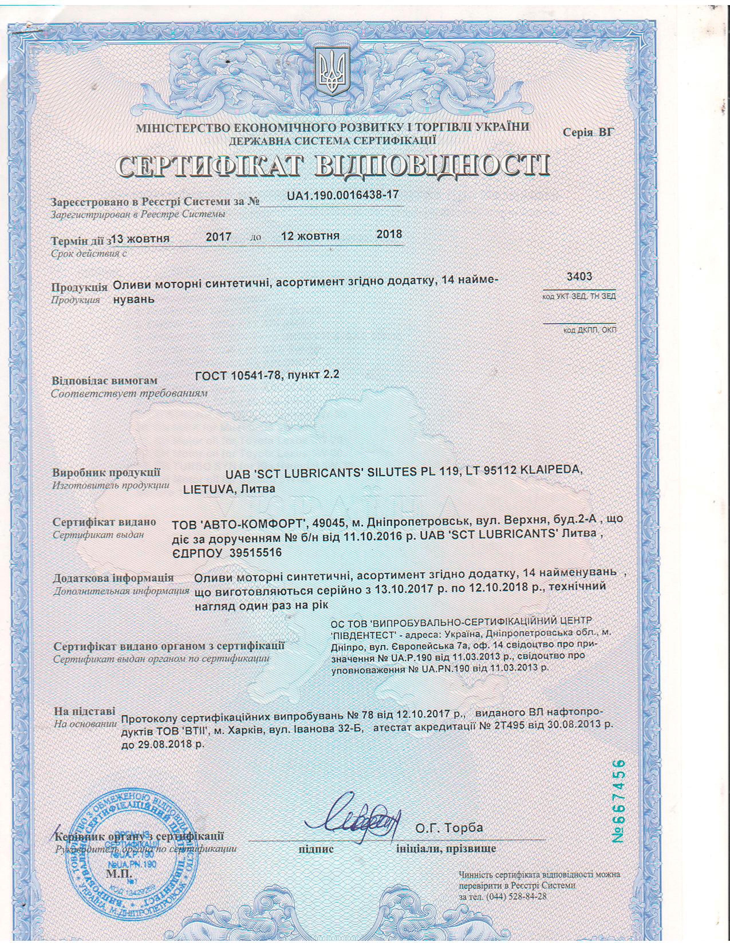 scrinSertificat